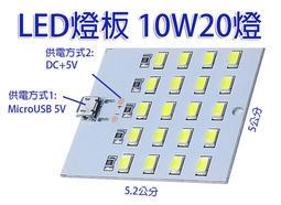 白光LED燈板5V10W20燈 白光燈板 10瓦 Micro USB+5V供電