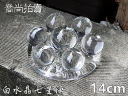 【喬尚露天】白水晶七星陣【大.14cm】5公分1顆+4公分6顆