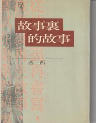 《故事裡的故事》ISBN:9576741556│洪範│西西