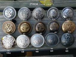 DAda緞帶.外套大鈕扣.I45112-Φ25mm仿金屬船錨.皇冠.徽章.大衣鈕扣(自選)1個$12