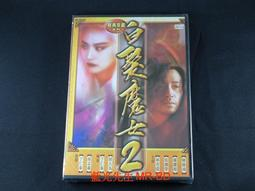 [DVD] - 白髮魔女傳2 The Bride With White Hair 2