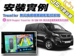 勁聲360度環景 安裝實例 2019 Peugeot Traveller JS 3D SVM HDR 無光夜視環景錄影監