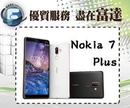 台南『富達通信』諾基亞 NOKIA 7 Plus/NOKIA 7+/6吋螢幕/64G/指紋辨識【全新直購價9350元】