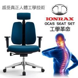 IONRAX OCA5 SEAT SET 人體工學 雙背椅 辦公椅 電腦椅 電競椅 - 藍色