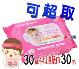 *小小樂園*貝比Q 手口專用柔濕巾「30抽x30包,超值價749含運」使用Xylitol食品專用級原料,媽咪使用安心