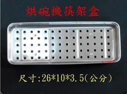 烘碗機不鏽鋼筷架盒~正304不鏽鋼~(尺寸:26*10*3.5公分) 筷架 筷盒