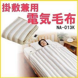 日本製Sugiyama(原NAKAGISHI)電熱毯NA-013K雙人床用電毯現貨,另有單人毯
