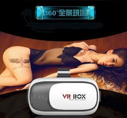 VR BOX 3D眼鏡 手機影院 3D影院遊戲 IOS 安卓 虛擬實境 海量影視謎片 便宜本舖