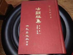 湯顯祖集(三)戲曲集1/紫釵記/牡丹亭/~洪氏出版 精裝冊
