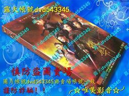 陸劇現貨《狼殿下》王大陸/李沁/肖戰(全新盒裝D9版6DVD)☆唯美影音☆2020
