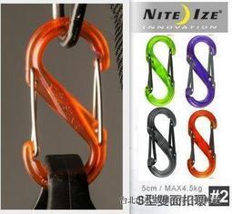 NITE IZE S型雙面塑膠扣環 (中) S-BINER Plastic # SBP2 輕巧玻纖尼龍材質.多色可選