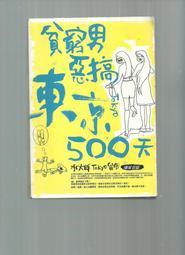 《崇文二手書》-『貧窮男惡搞東京500天!---承太郎 著--春天出版社』
