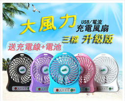 【思思科技】便攜式電風扇 充電風扇usb風扇迷妳風扇學生宿舍風扇usb充电小電扇-830