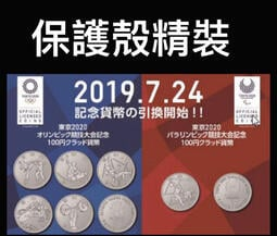 【奧運舞鶴馬】史上第一次延期 東京奧運紀念幣 百元紀念幣 保殼精裝 2020東京奧、帕運 第二波 紀念貨幣 3組免運