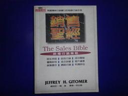 【黃家二手書】銷售聖經