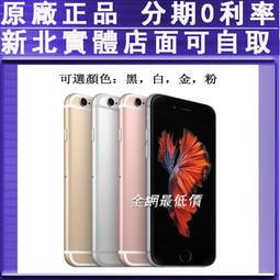 送鋼化膜+皮套 Apple iPhone 6s 16G/64G/128G 4.7吋 4G上網 福利品