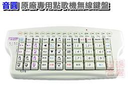 音圓原廠點歌無線鍵盤 IYKB-6810 適用音圓全機種