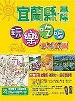 【3EE】二本合售《東台灣玩樂吃喝便利旅圖-宜蘭縣‧基隆市》ISBN:9866994139│戶外生活成新