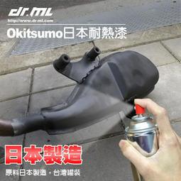 「獨家技術」日本製原料 okitsumo耐高溫塗料 耐熱漆 耐熱塗料 耐高溫 鐵樂士 恐龍 噴漆罐 冷烤漆 烤漆 DIO
