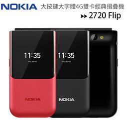 《公司貨含稅》NOKIA 2720 Flip (512MB/4GB) 大按鍵大字體4G雙卡待機28天經典摺疊手機