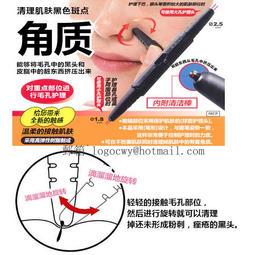日本制雙頭鼻翼角栓毛穴黑頭擠壓棒粉刺痘痘收縮毛孔清潔工具