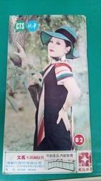 早期 雜誌 中華電視週刊 CTS 華視週刊82期 封面人物 陳麗麗 62年5月21日出版 絕版雜誌(100O)