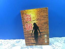 小說創作叢書–海韻(嚴沁著)