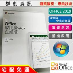 [群創科技]office 2019 家用及中小企業 全新實體包裝 可商用