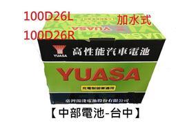 【中部電池-台中】 YUASA湯淺100D26R 加水式 通用NX110-5 95D26R 80D26R
