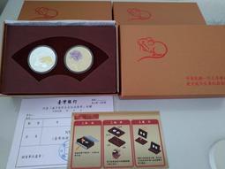 109年(2020年)央行委託台銀發售庚子鼠年生肖紀念套幣