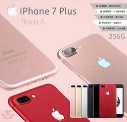 iPhone7 Plus 128G/256G【手機批發網】分期0利率,鋼化膜+空壓殼+行動電源,當天出貨,apple