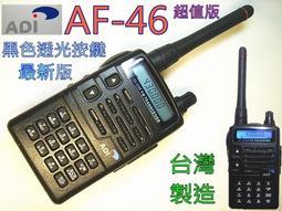 ADI最新版 AF-46超值版  無線電對講機 430 UHF  AF46