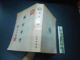 【竹軒二手書店-191121-1fc1h傳記】作者林崇墉簽贈書 簽名 林則徐傳 台灣商務印書館
