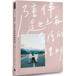 現貨(Peter Su 限量親筆簽名書+想念時光書籤)陪伴,是世上最奢侈的禮物 / Peter Su