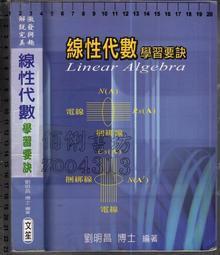 佰俐O 95年3月一版《線性代數學習要訣》劉明昌 文笙9868203910