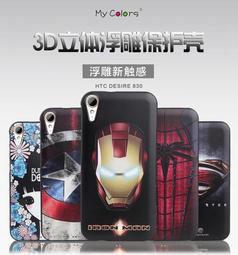 HTC Desire 830 828手機殼 超薄矽膠卡通防摔保護套韓國男女