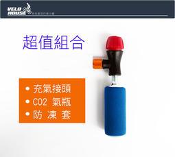 ★飛輪單車★ (促銷版)台灣CO2充氣三件組合-充氣接頭+氣瓶+'防凍套[2322/2324/2325]