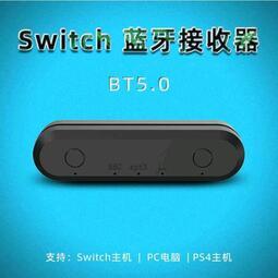 iplay原裝 Switch pc電腦 ps4雙藍牙耳機音響適配器 NS耳機接收器 板橋超時空電玩