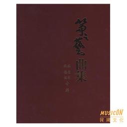 【民揚樂器】古箏教材  箏之藝曲集  生韻出版社