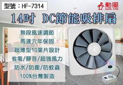 送LED光觸媒捕蚊燈【勳風】14吋DC直流變頻節能 吸排扇 無段風速調節 排風扇 抽風扇 吸排風扇 電扇 HF-7314