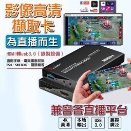 促銷(直播專用) hdmi轉usb3.0 4K高清畫面擷取卡 畫面轉接錄製設備+送1.5m HDMI線