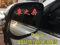 (車之房) 2013-2016 RAV4 4代 4.5代 BSM 專用款 盲點偵測系統 替換式鏡片 免鑽孔