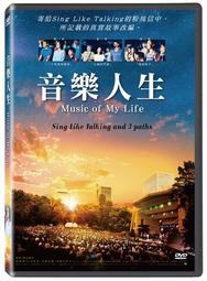 音樂人生DVD,Music Of My Life,田畑智子、山中崇、高野志穂,台灣正版全新108/1/4發行
