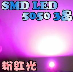 PLCC6 SMD 5050型(2220)三晶 粉紅光 LED 改裝燈 偶像燈板 設計小燈 多用途 特價1元