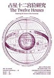 【新書滿千免運】占星十二宮位研究|9789861204277|霍華.薩司波塔斯(Howard Sasportas)|積木