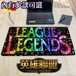 Q特 英雄聯盟 LOL 訂製滑鼠墊 超大滑鼠墊 桌墊 萬用墊 40x70cm【多種尺寸可選】