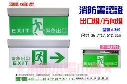 ★消防水電小舖★ LED出口標示燈 避難方向指示燈 掀蓋+自由滑片 單面/雙面  消防署認證
