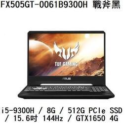 ~專賣NB~ ASUS 華碩 FX505GT-0061B9300H 戰斧黑 / GTX1650 (特價~有門市)