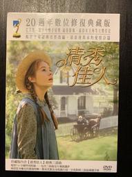 (全新未拆封)清秀佳人 20週年數位修復典藏版 6碟豪華版套裝DVD(天馬行空公司貨)