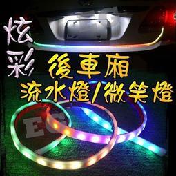 G7F26 LED 炫彩 後車廂流水燈 微笑燈  跑馬 流水 軟管條 燈眉 燈條 五段式LED跑馬燈 車廂燈 尾箱燈